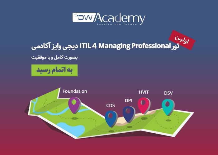 تور ITIL4 Managing Professional دیجی وایز آکادمی