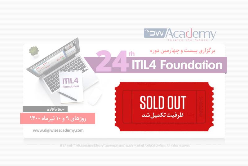 تکمیل ظرفیت بیست و چهارمین دوره ITIL4 Foundation دیجی وایز آکادمی