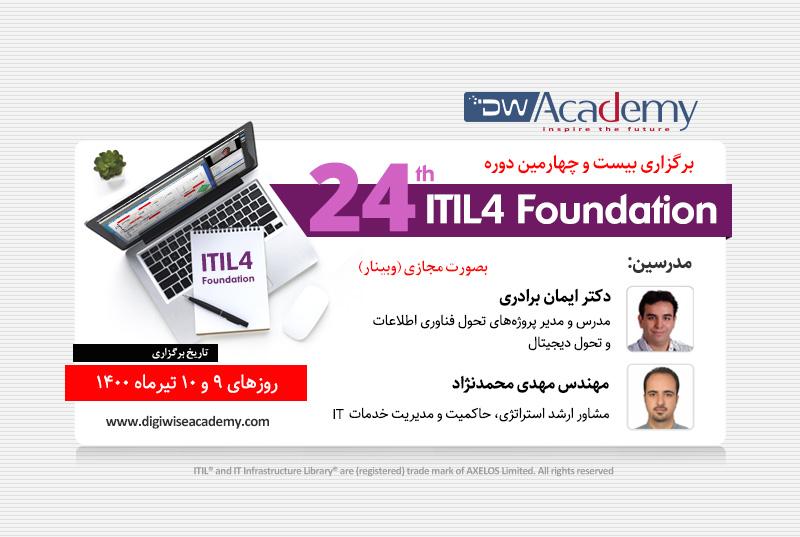 بیست و چهارمین دوره ITIL4 Foundation دیجی وایز آکادمی