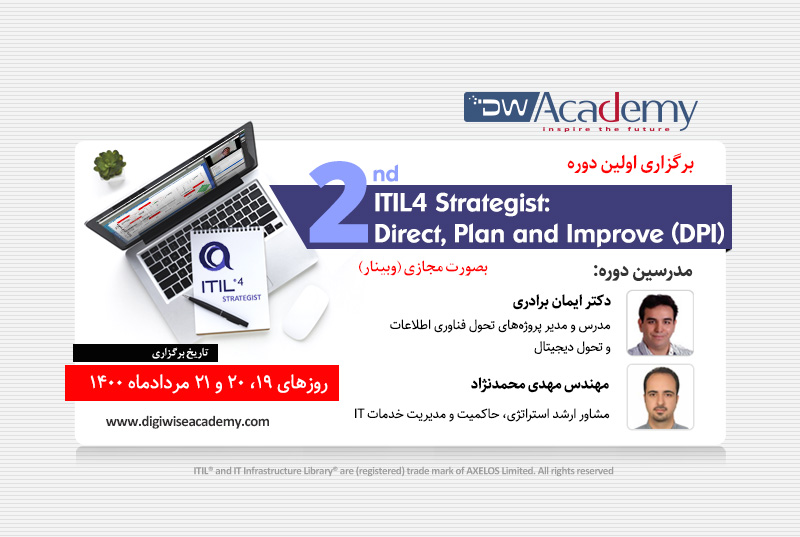 برگزاری دوره پیشرفته ITIL4 Strategist Direct, Plan and Improve (DPI)
