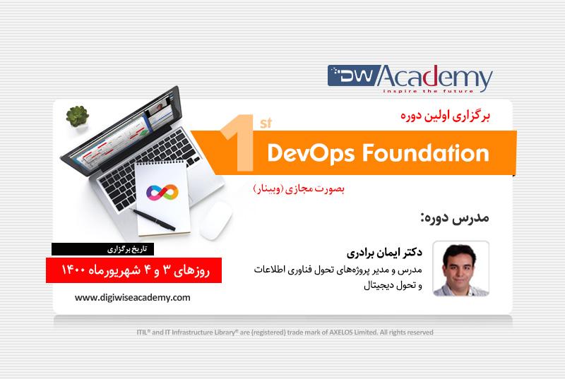 دوره DevOps Foundation