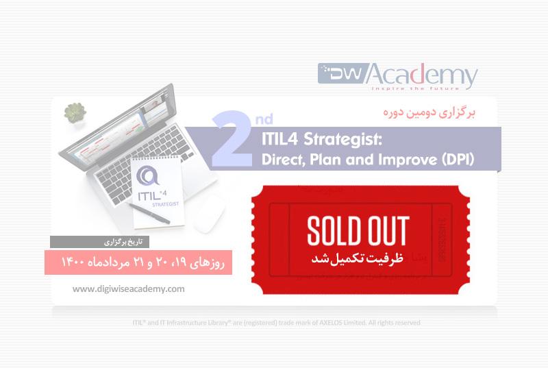 دوره پیشرفته ITIL4 Strategist DPI
