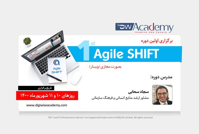 دوره آنلاین Agile SHIFT