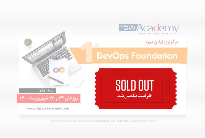 دوره آموزشی DevOps Foundation