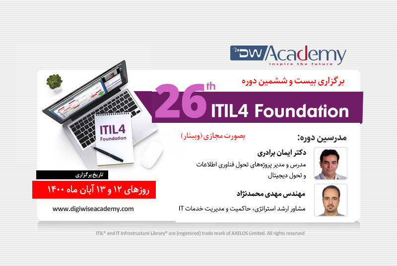 دوره ITIL4 Foundation